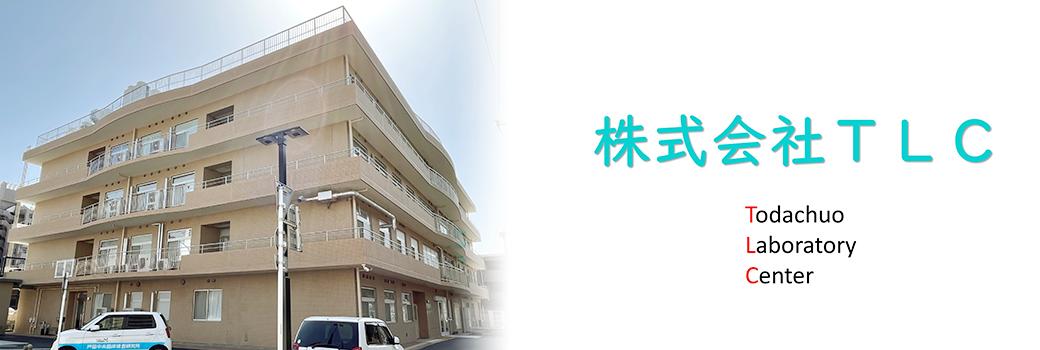 戸田中央臨床検査研究所