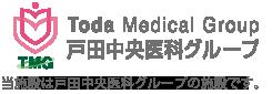 当施設は戸田中央医科グループの施設です。