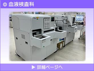 血液検査科